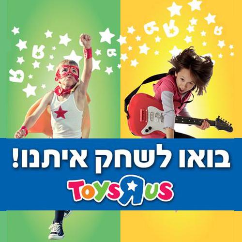 Toys R Us - טויס אר אס קניון רננים