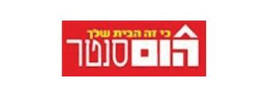 הום סנטר