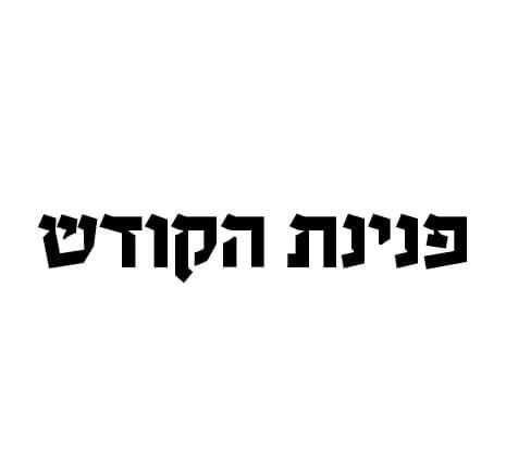 פנינת הקודש רננים