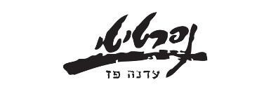 נפרטטי -עדנה פז