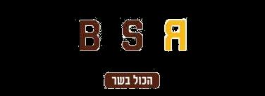 BSR רעננה בקניון רננים