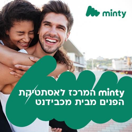 המרכז לאסתטיקת הפנים - minty מבית מכבידנט