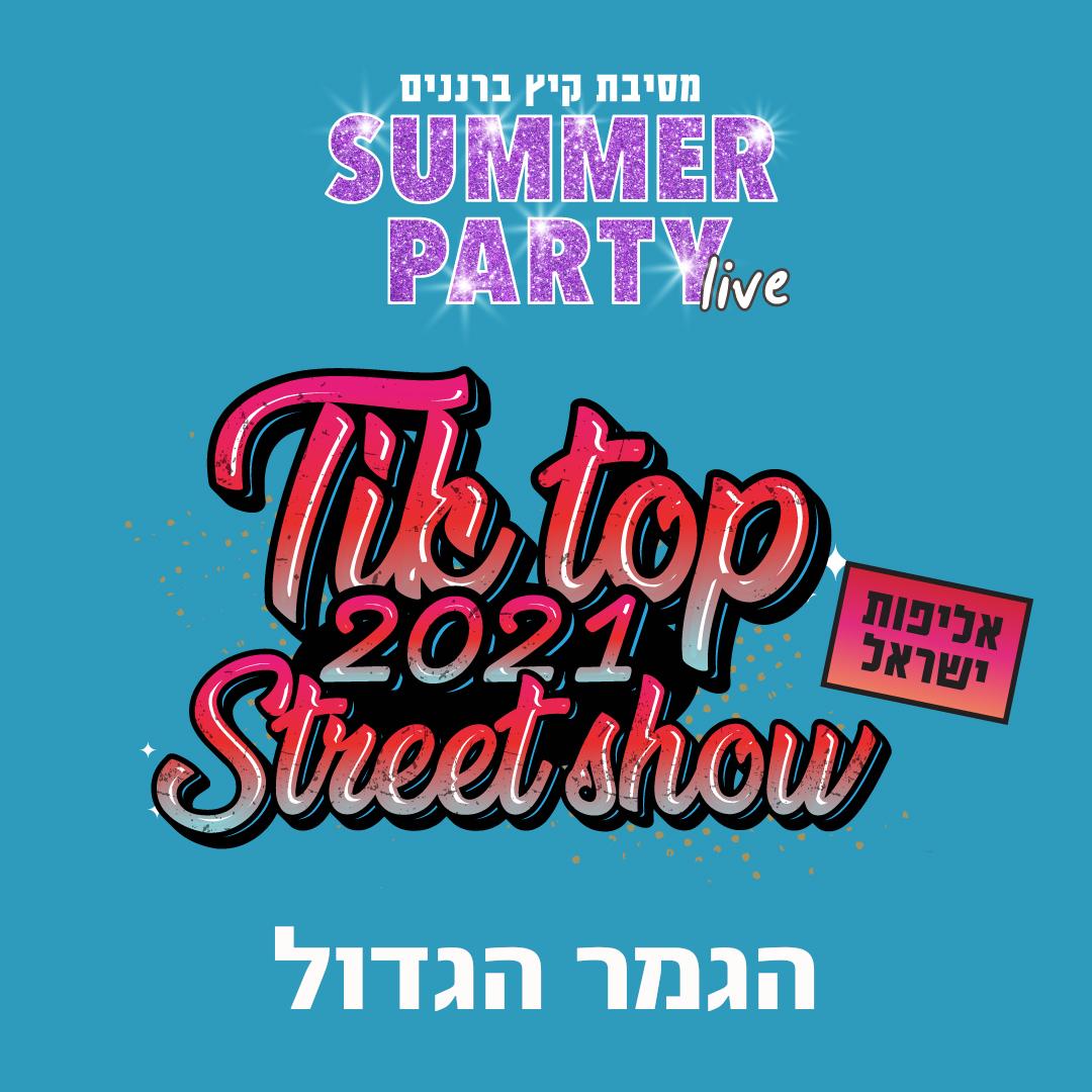 אליפות ישראל בטיק-טופ - הגמר