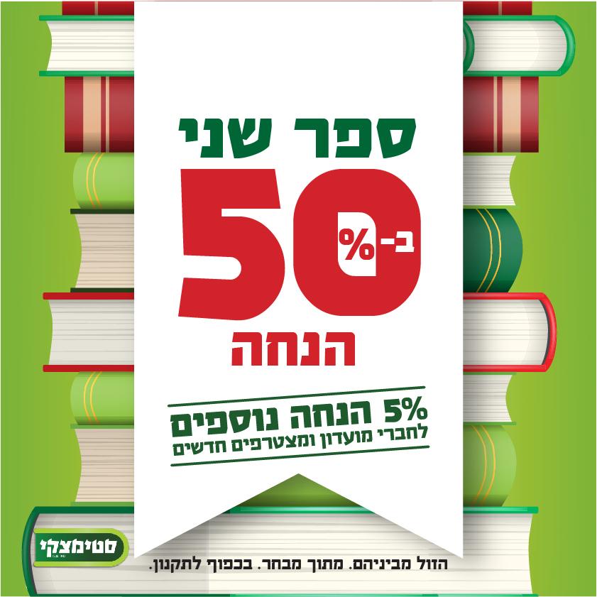 ספר שני ב-50% בסטימצקי