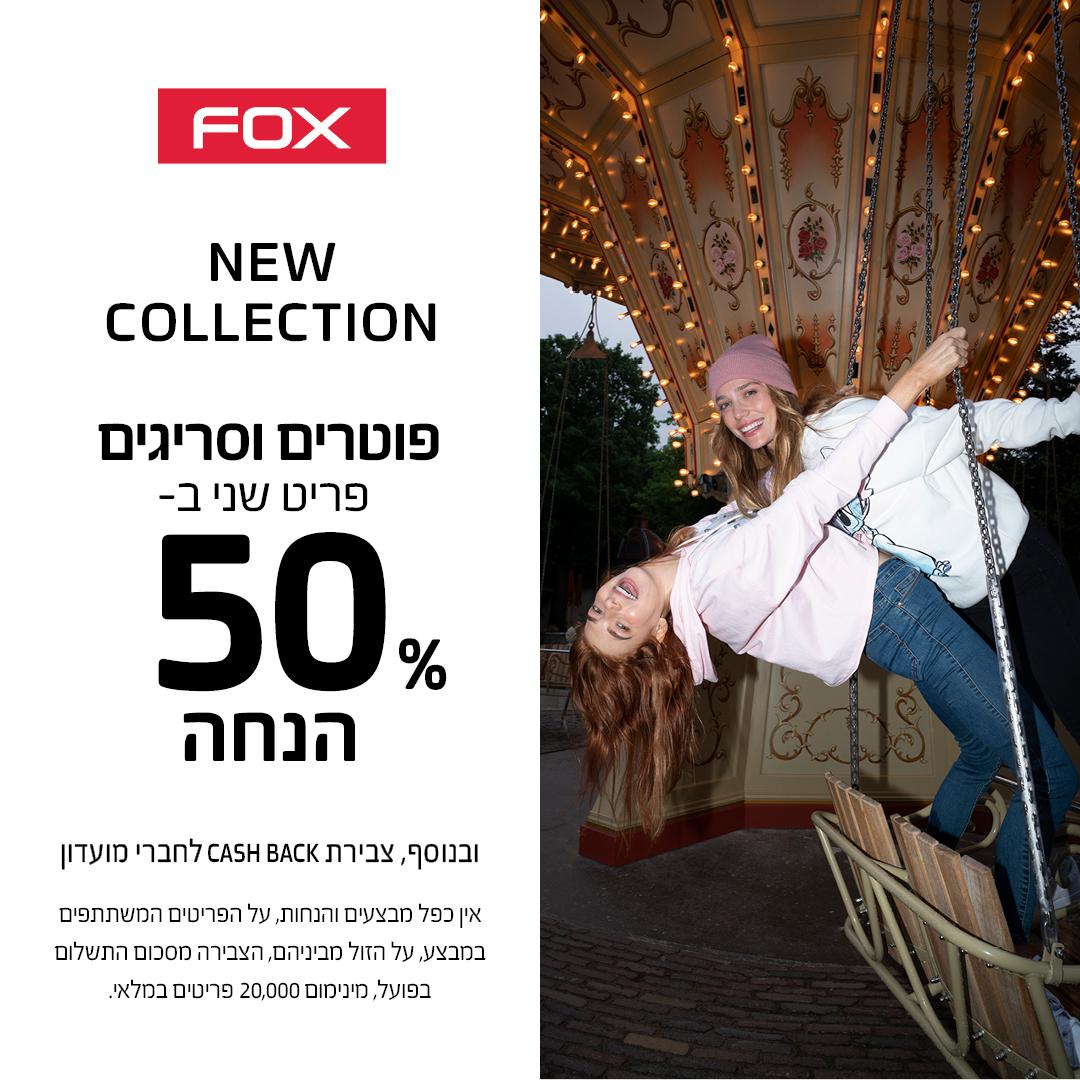פוטרים וסריגים - פריט שני ב 50% הנחה ב-FOX