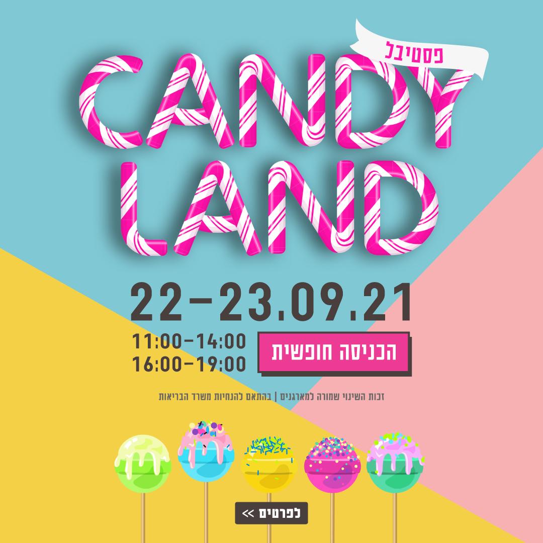 """פסטיבל CANDY LAND - חוה""""מ סוכות בקניון רננים"""